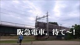 えっ,TAROが阪急電車を追っ掛けた?!