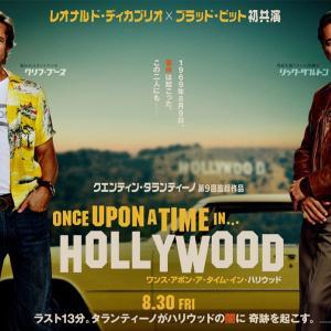 最近面白かった映画教えて!//ワンス~ハリウッド