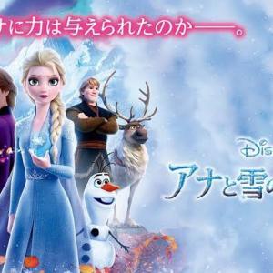 今日は姉の日 // アナと雪の女王2
