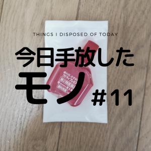 【手放す】今日手放したモノ#11【目薬】