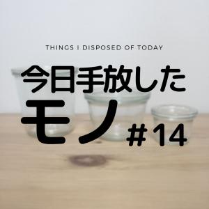 【手放す】今日手放したモノ#14【WECKの保存容器】