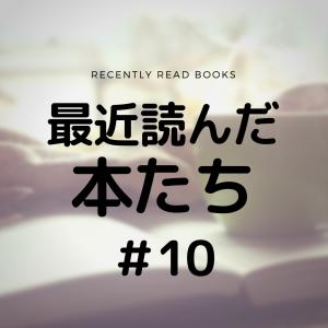【書評】最近読んだ本たち#10