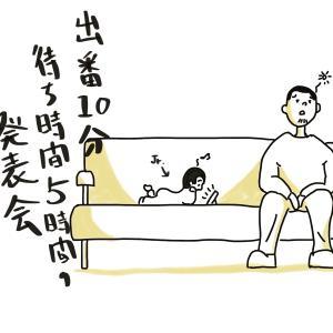 【今日の一コマ】理不尽な娘の発表会