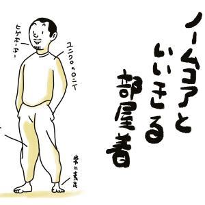 【今日の一コマ】心地よい服一等賞
