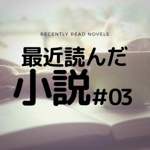 【書評】最近読んだ小説#03