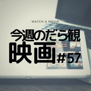 【映画評】今週のだら見映画#57