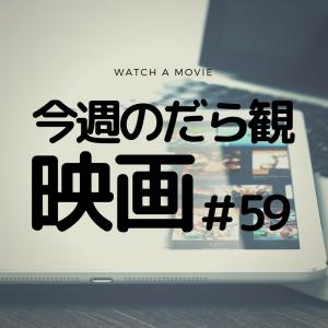 【映画評】今週のだら見映画#59
