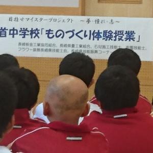 ものづくり体験教室 in 土井首中学校