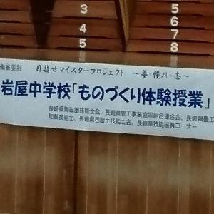 ものづくり体験教室 in 岩屋中学校