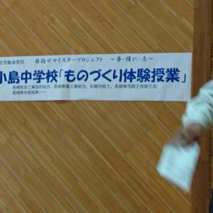 ものづくり体験教室 in 小島中学校
