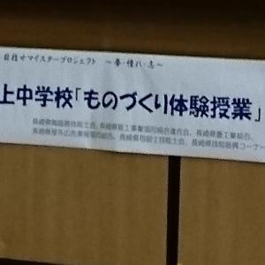 ものづくり体験教室 in 西浦上中学校