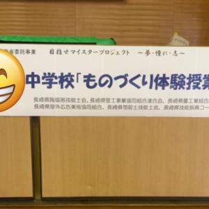 ものづくり体験授業 in 長崎市