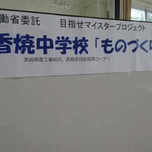 ものづくり体験授業 in 香焼中学校・西浦上中学校