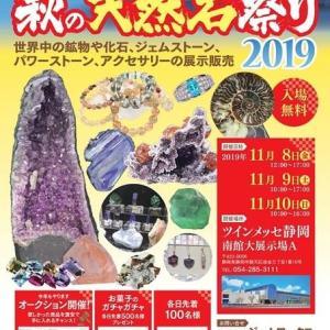 週末は天然石祭り・TOKAIグループ大感謝祭・グランデールキャット・質流れ品即売会・韓流フェア