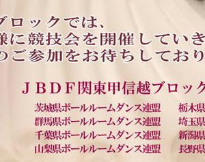JBDF関東甲信越ブロック2021年継続登録について