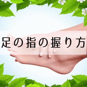 足の指の握り方
