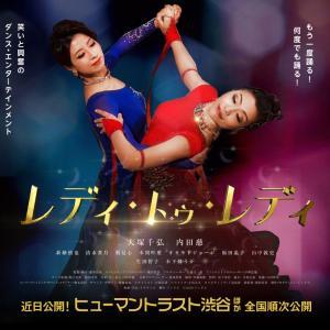 社交ダンス映画『レディ・トゥ・レディ』のDVDが発売!