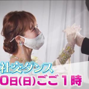 6月20日(日)にBS朝日にて「簡単!社交ダンス」が放送!