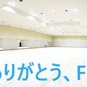 ありがとう、ファーストプレイス東京。