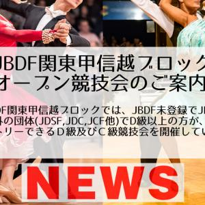 JBDF関東甲信越ブロック オープン競技会のご案内