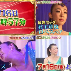 今度の金スマは、2年ぶり社交ダンス村主章枝VS日本トップ選手夢のオールスター戦!