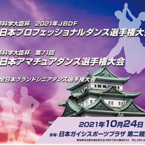 全日本選手権大会の開催のお知らせ&クラウドファンディング