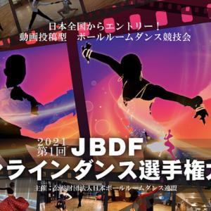 JBDFオンラインダンス選手権大会 開催決定☆*