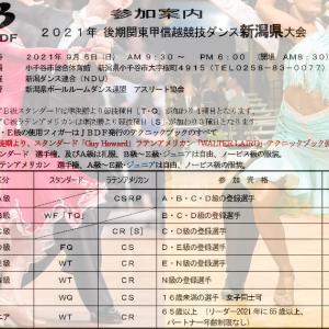 2021年後期関東甲信越競技ダンス新潟県大会