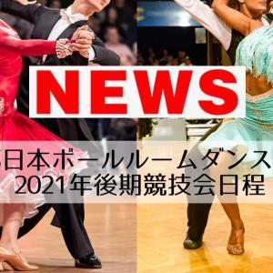 EJBDFの2021年後期競技会日程