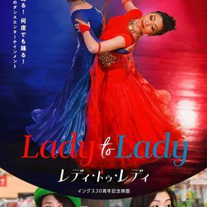 映画「レディ・トゥ・レディ」DVD