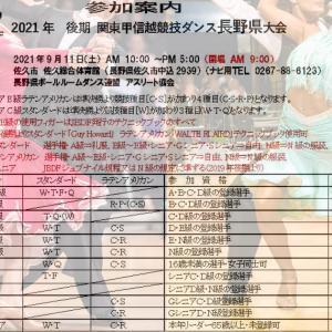 2021年後期関東甲信越競技ダンス長野県大会