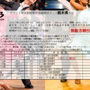 2021年後期関東甲信越競技ダンス栃木県大会
