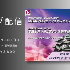 JBDF全日本ダンス選手権大会・ライブ動画配信のお知らせ♪