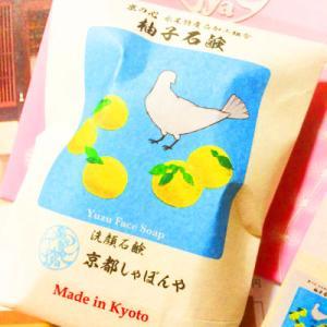京都しゃぼん屋♡柚子の石鹸
