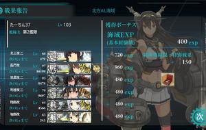 艦これ【攻略備忘】3-5.北方海域戦闘哨戒