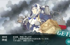 ~給油艦、神威と申します。はい、北海道神威岬の名前を頂いてます。できる限り、頑張りますね。~神威さんが来てくれました。