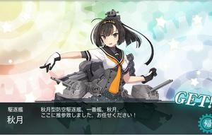 ~秋月型防空駆逐艦、一番艦、秋月。ここに推参致しました。お任せください!~秋月さんがきてくれました。