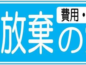 配偶者居住権のまとめ(2)