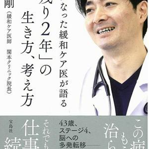 【癌になった緩和ケア医が語る「残り2年」の生き方、考え方】著者 関本剛 氏