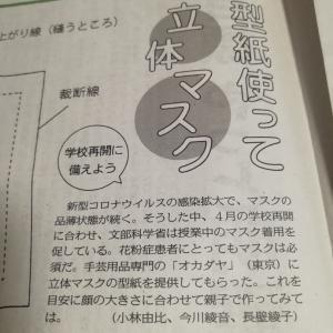 新聞にも立体マスクの作り方掲載されてました