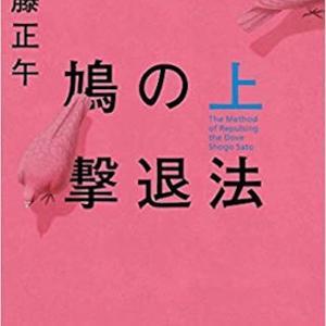 「鳩の撃退法」(佐藤正午)がスゴい小説すぎて笑った