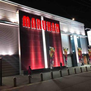 マルハン廿日市のお店紹介/広島県廿日市のパチンコ店