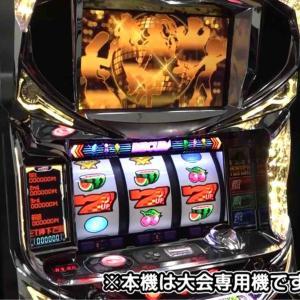 ディスクアップのビタで331万円がもらえる!!