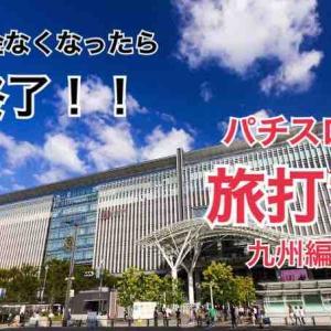 旅打ち九州編 - その2 -
