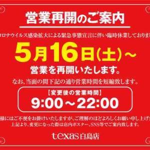 【超絶朗報】広島のパチンコ店16日から再開/休業要請解除