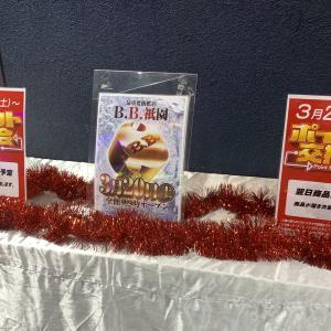 二度目の宝探しへ!/B.B.祇園【銀(シルバー)ロゴ】の日(3月20日・祝日)