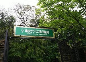 お出掛け記録☆IN箱根①日目