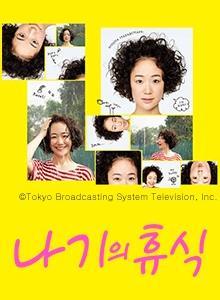 韓国生活でも「凪のお暇」にハマる…