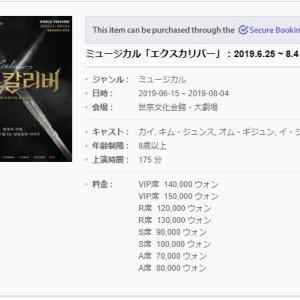 韓国の大型ミュージカルは高くなりすぎた気がする…