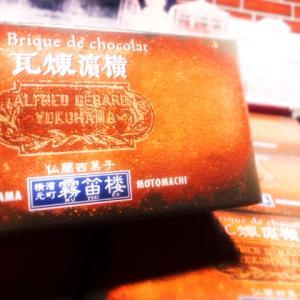 [スイーツ]横濱元町霧笛楼のフォンダンショコラ横濱煉瓦を頂きました